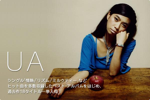 UA (歌手)の画像 p1_11