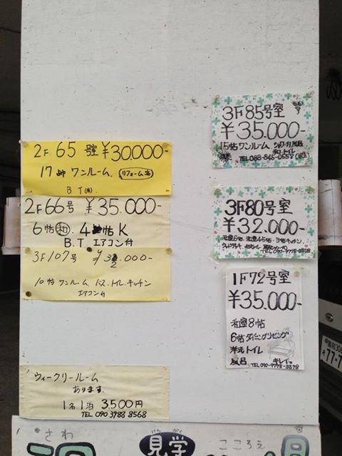 沢田マンション 空室情報