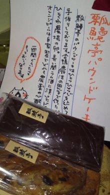 瓢鰻亭 パウンドケーキ