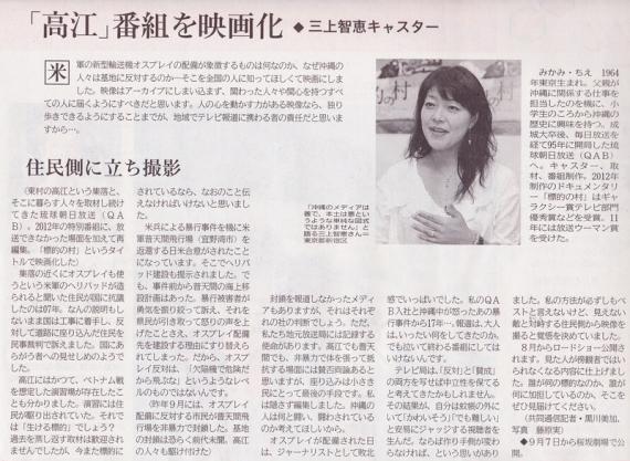新報13.08.06s「高江」番組を映画化s三上智恵QABキャスター