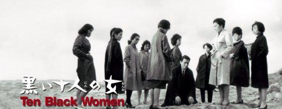 黒い十人の女 ten_dark_women 2