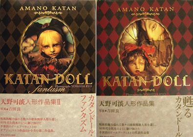 Katan Doll 表紙