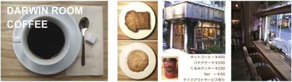 Darwin Room Cafe