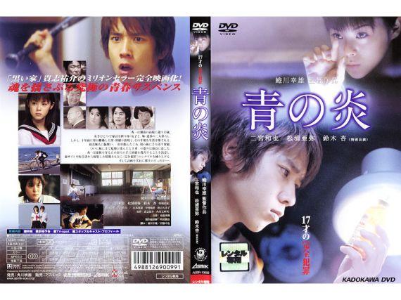 青の炎 DVDパッケージ