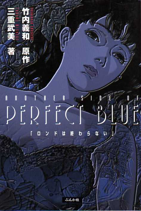 Perfect Blue 1998 2