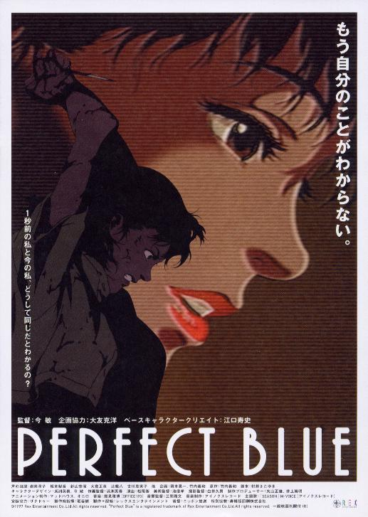 Perfect Blue 1998