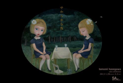 やわらかな夜 長谷川友美