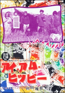 アイアムヒッピー 日本のヒッピー・ムーブメント史'60-'90