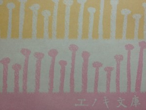 エノキ文庫