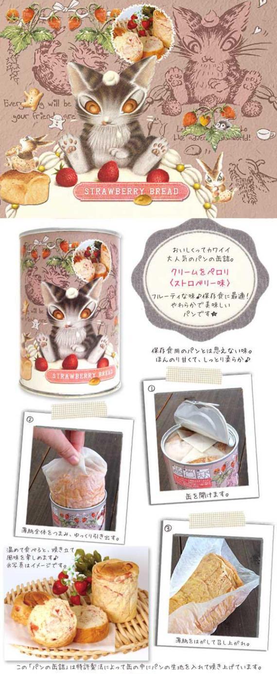 パンの缶詰-わちふぃ~るど-