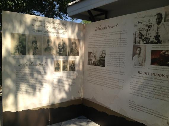 Kromluang Chumphon Khet Udomsak History wall